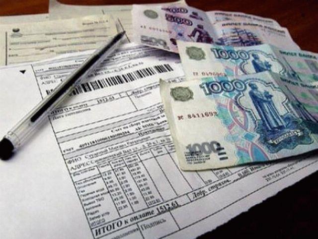 Счет за коммунальные услуги