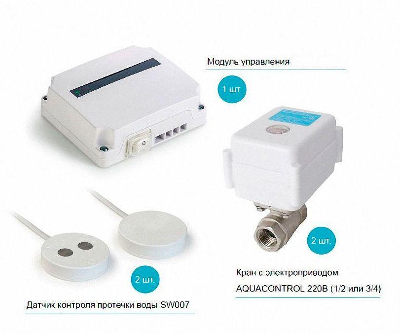 Оборудование контроля протечки воды