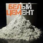 Белый цемент его свойства и применение