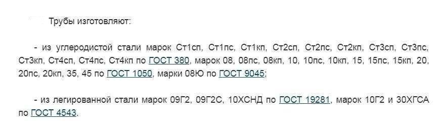 Список маркировки для профилированных труб