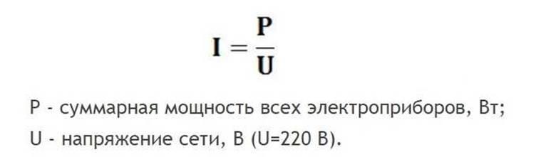 Формула для вычисления тока